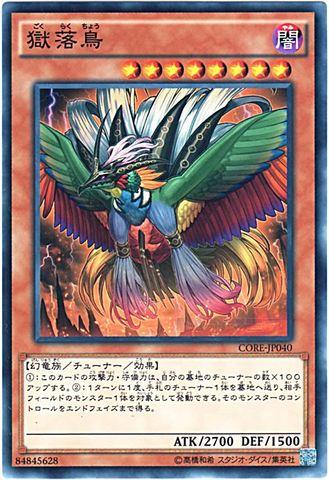 獄落鳥 (Normal/CORE-JP040)3_闇8