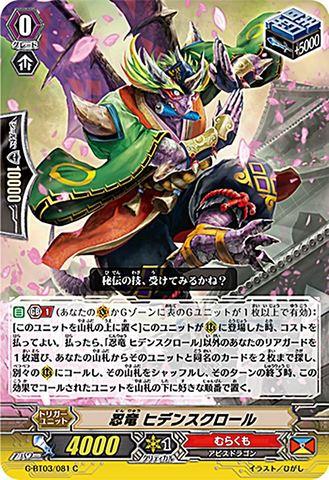 忍竜 ヒデンスクロール C GBT03/081(むらくも)