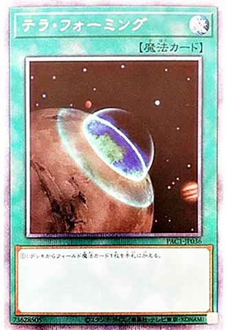 [Prismatic] テラ・フォーミング (1_通常魔法/PAC1-JP036)
