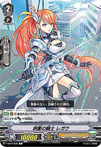 刺衝の騎士 レガウ C VEB14/036(ロイヤルパラディン)
