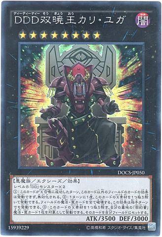 [Secret] DDD双暁王カリ・ユガ (6_X/闇8/DOCS-JP050)