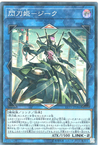 [Super] 閃刀姫-ジーク (8_L/闇2/LVP3-JP086)