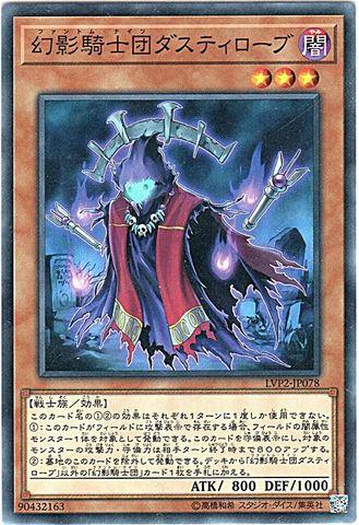 [N] 幻影騎士団ダスティローブ (幻影彼岸3_闇3/LVP2-JP078)