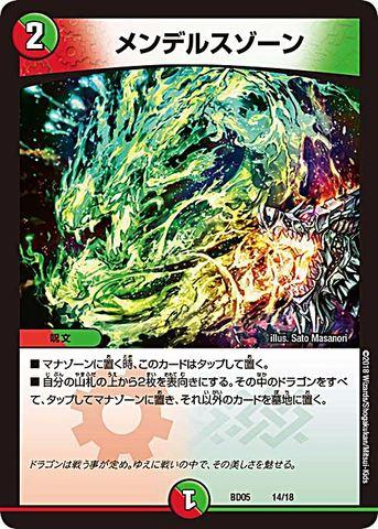 【売切】 [-] メンデルスゾーン (BD05-14/虹)