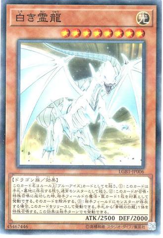 [N-P] 白き霊龍 (3_光8/LGB1-JP006)