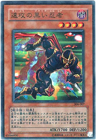 [Parallel] 速攻の黒い忍者 (3_闇4/ 306-007)