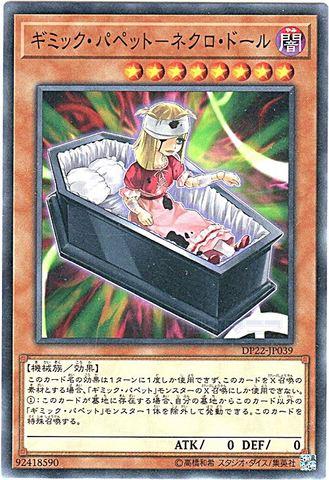 ギミック・パペット-ネクロ・ドール (N/DP22-JP039)ギミック・パペット3_闇8