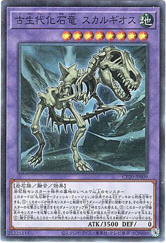 [Super] 古生代化石竜 スカルギオス (5_融合/地8/CP20-JP009)