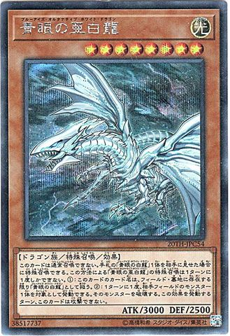 [Secret] 青眼の亜白龍 (3_光8/20TH-JPC54/20CP-JPF01)