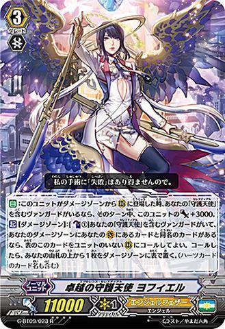 卓越の守護天使 ヨフィエル R GBT09/023(エンジェルフェザー)