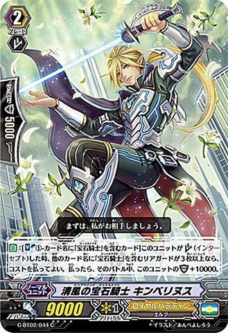 清風の宝石騎士 キンベリヌス C GBT02/044(ロイヤルパラディン)
