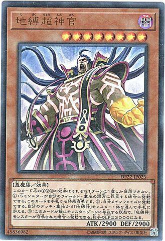 地縛超神官 (Ultra/DP22-JP023)3_闇8