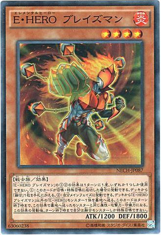 E・HERO ブレイズマン (Super)3_炎4