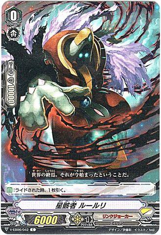 星骸者ルールリ C VEB06/042(リンクジョーカー)