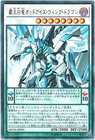 覇王白竜オッドアイズ・ウィング・ドラゴン (Ultra/MG05-JP001)7_S/闇8