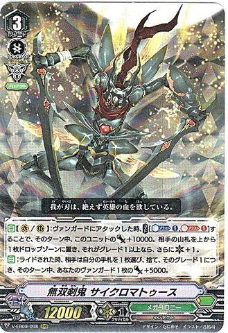 無双剣鬼 サイクロマトゥース RRR VEB09/008(メガコロニー)