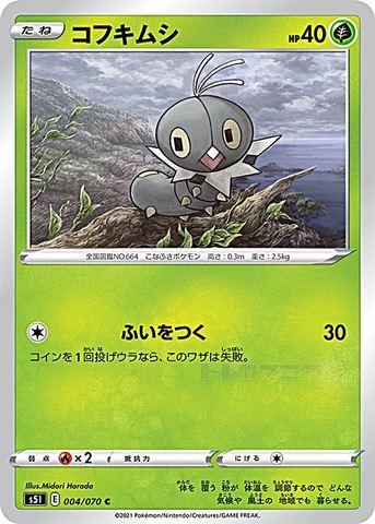 [C] コフキムシ (S5I 004/070/草)