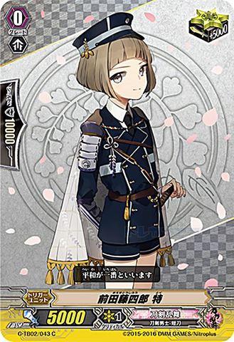 前田藤四郎 特 C GTB02/043(刀剣乱舞)
