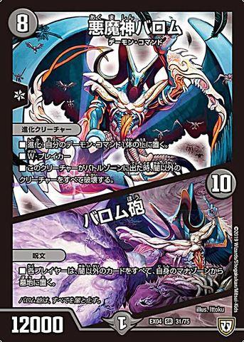 [SR] 悪魔神バロム/バロム砲 (EX04-31/闇)