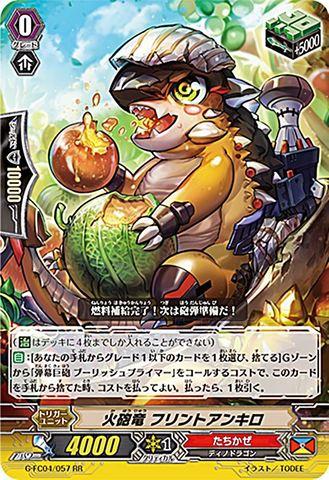 火砲竜 フリントアンキロ RR GFC04/057(たちかぜ)