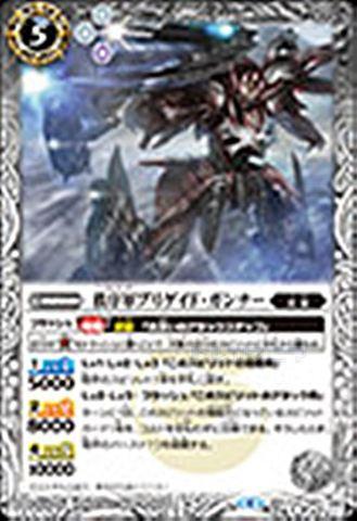 【売切】 [C] 秩序軍ブリゲイド・ガンナー (BS41-041/白)