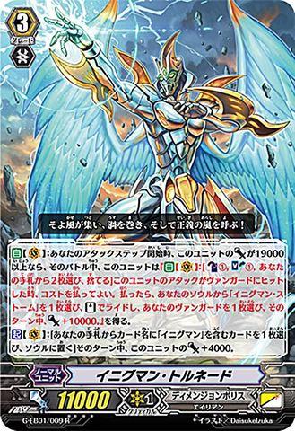 イニグマン・トルネード R GEB01/009(ディメンジョンポリス)