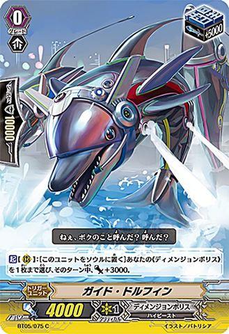 ガイド・ドルフィン BT05/075(ディメンジョンポリス)