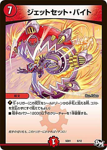 【売切】 [-] ジェットセット・バイト (SD01-06/火)