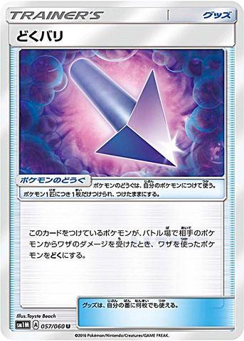 [U] どくバリ (SM1M 057/060/ポケモンのどうぐ)