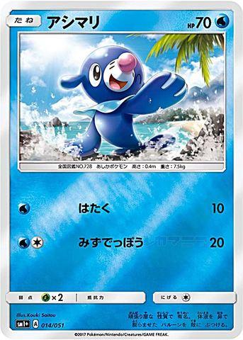 [-] アシマリ (SM1p 014/051/水)