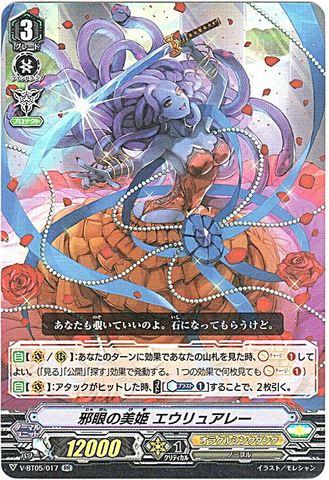 邪眼の美姫 エウリュアレー RR VBT05/017(オラクルシンクタンク)