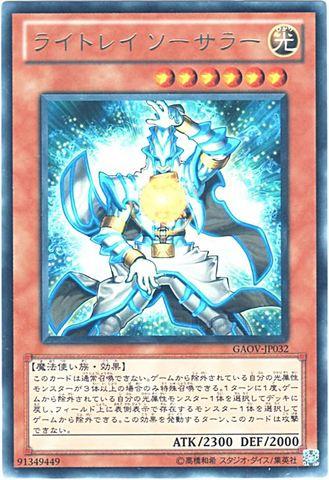 [R] ライトレイ ソーサラー (3_光6/-)