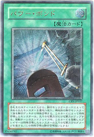 パワー・ボンド (Ultimate)1_通常魔法