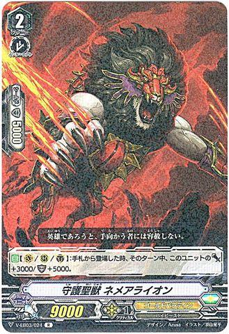 守護聖獣 ネメアライオン R VEB03/024(ゴールドパラディン)