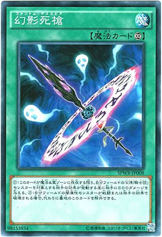 [N/N-P] 幻影死槍 (1_永続魔法/SPWR-JP008?)