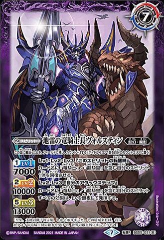 【売切】 [R] 竜騎士長ヴォルスティン/地雷の竜騎士長ヴォルスティン 転醒R (BS55-021/紫)