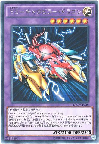 YZ-キャタピラー・ドラゴン (Rare/DP17-JP029)5_融合光6