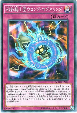 [N] 幻影騎士団ウロング・マグネリング (2_通常罠/MACR-JP067)