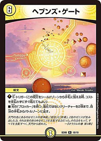 【売切】 [R] ヘブンズ・ゲート (BD06-18/光)