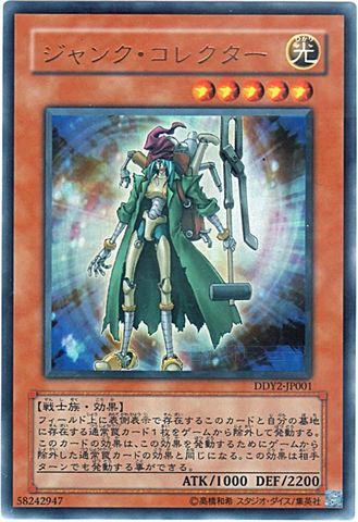 ジャンク・コレクター (Ultra)3_光5