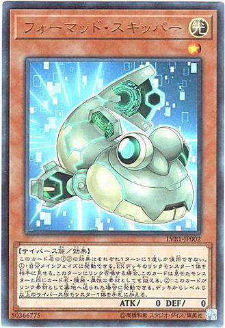[Ultra] フォーマッド・スキッパー (3_光1/LVB1-JP002)