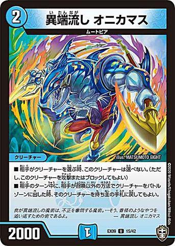 【売切】 [UC] 異端流し オニカマス (EX09-15/水)