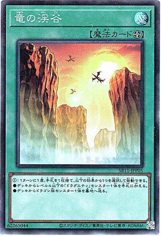 [Super] 竜の渓谷 (1_フィールド魔法/18SP-JP308/SR11-JPP05)