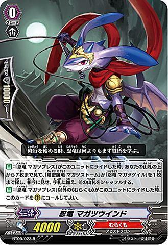 忍竜マガツウィンド BT09/023(むらくも)