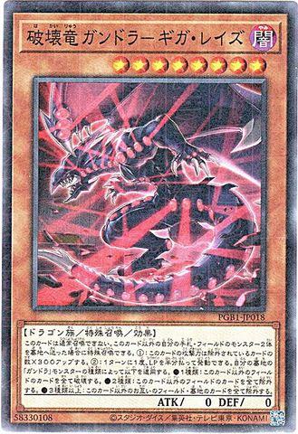 [Mil-] 破壊竜ガンドラ-ギガ・レイズ (・PGB1_3_闇8/PGB1-JP018)
