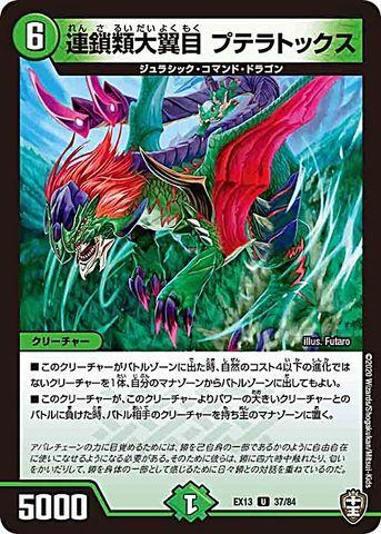 【売切】 [UC] 連鎖類大翼目 プテラトックス (EX13-37/自然)