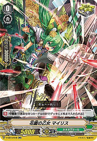 花園の乙女 マイリス RR VEB14/018(ネオネクタール)