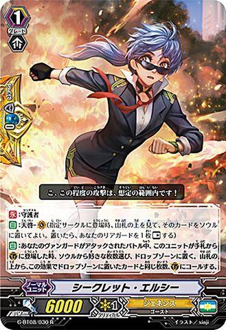 シークレット・エルシー R GBT08/030(ジェネシス)