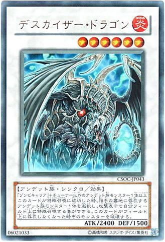 [Ultra] デスカイザー・ドラゴン (3_炎8/-)