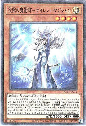 [Mil-] 沈黙の魔術師-サイレント・マジシャン (・PGB1_3_光4/PGB1-JP016)